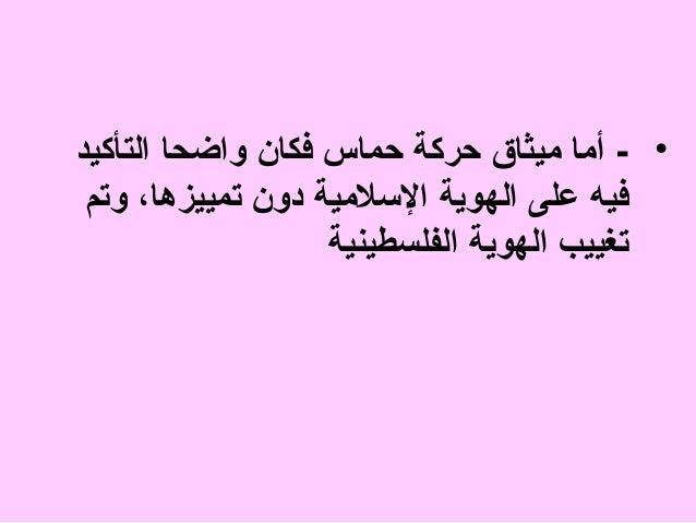 • - أما ميثاق حركة حماس فكان واضحا التأكيد فيه على الهوية اللسلمية دون تمييزها، وتم تغييب الهوية الفلسطينية