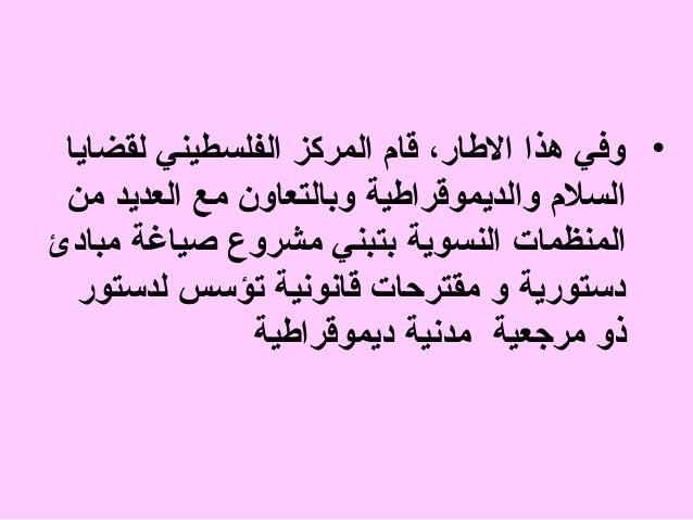 • وفي هذا الطار، قام المركز الفلسطيني لقضايا السلم والديموقراطية وبالتعاون مع العديد من المنظمات النسوية بتبني مشروع ...