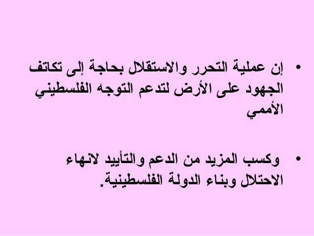 • إن عملية التحرر والستقلل بحاجة إلى تكاتف الجهود على الرض لتدعم التوجه الفلسطيني الممي • وكسب المزيد من الدعم والت...