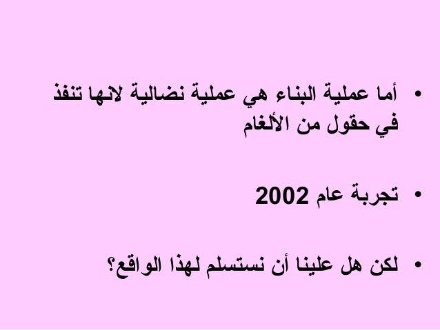 • أما عملية البناء هي عملية نضالية لنها تنفذ في حقول من اللغا م • تجربة عا م 2002 • لكن هل علينا أن نستسلم لهذا الو...