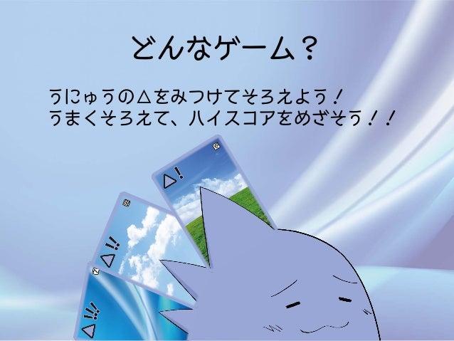 「unyu!unyu!!unyu!!!」ゲーム紹介 Slide 2