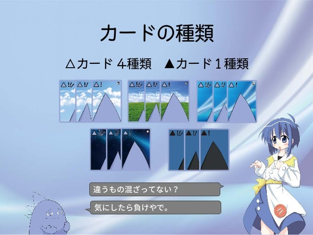「unyu!unyu!!unyu!!!」ゲーム紹介 Slide 3