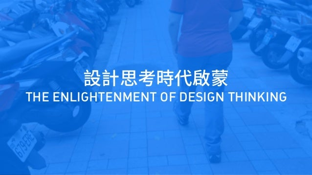 THE ENLIGHTENMENT OF DESIGN THINKING