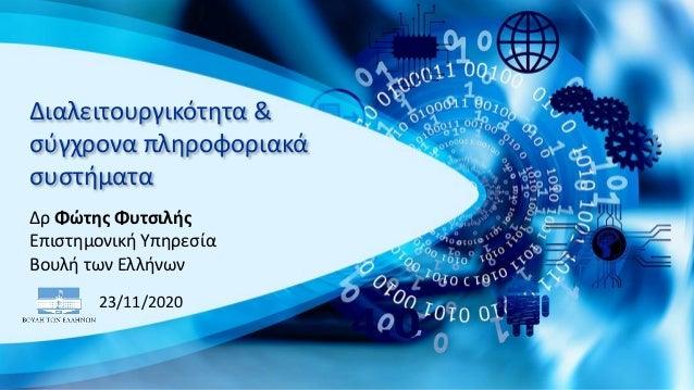 Διαλειτουργικότητα & σύγχρονα πληροφοριακά συστήματα Δρ Φώτης Φυτσιλής Επιστημονική Υπηρεσία Βουλή των Ελλήνων 23/11/2020