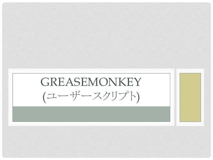 GREASEMONKEY(          )