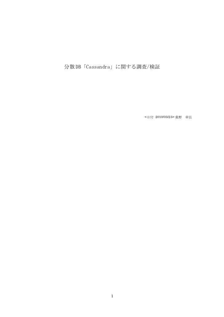 分散 DB「Cassandra」に関する調査/検証                         <日付 2010/03/23> 桑野 章弘                 1