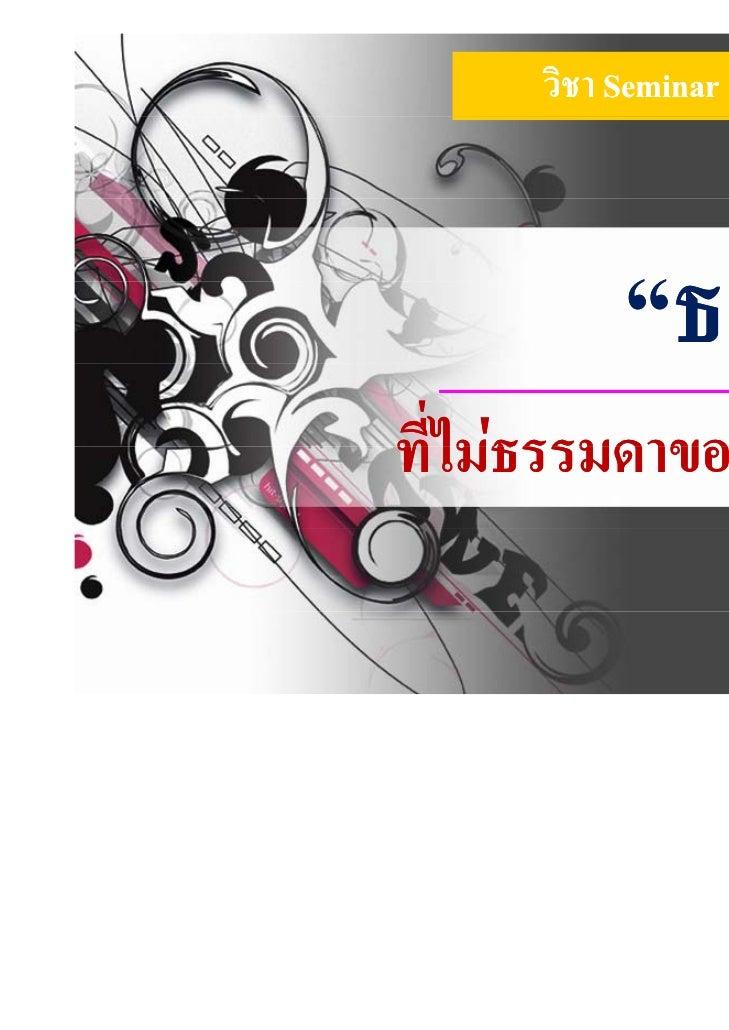 Good Governance Cooperatives