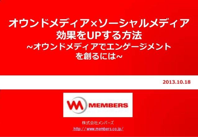 members オウンドメディア×ソーシャルメディア 効果をUPする方法 ~オウンドメディアでエンゲージメント を創るには~ 2013.10.18  株式会社メンバーズ http://www.members.co.jp/