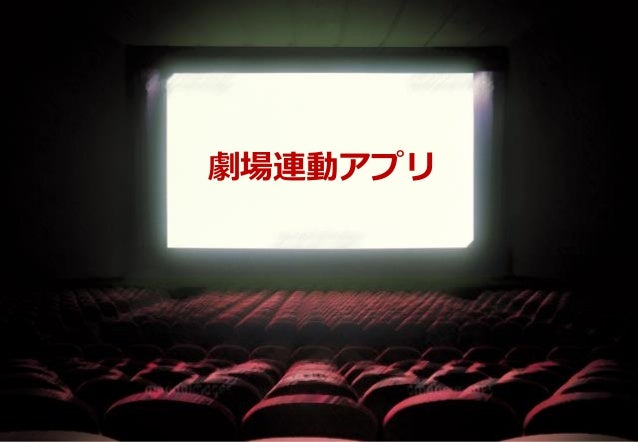 劇場連動アプリ