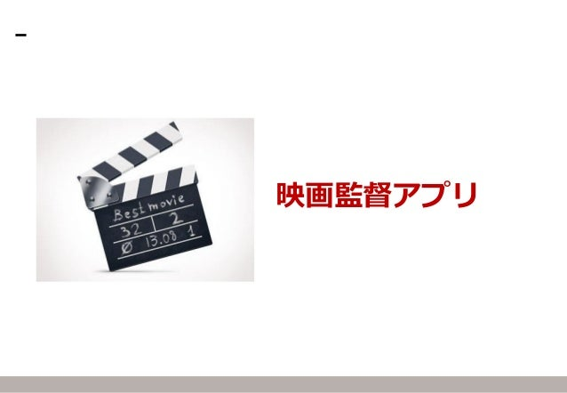 映画監督アプリ