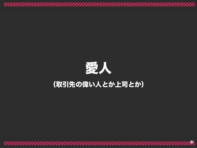 愛人 (取引先の偉い人とか上司とか) 31