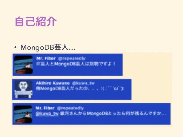 自己紹介 • MongoDB芸人…