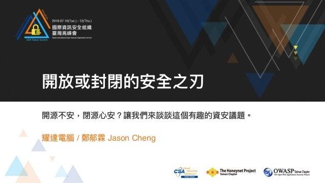 耀達電腦 / 鄭郁霖 Jason Cheng 開放或封閉的安全之刃 開源不安,閉源⼼心安?讓我們來來談談這個有趣的資安議題。