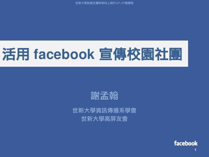 世新大學新進社團幹部向上提升UP UP營課程活用 facebook 宣傳校園社團            謝孟翰       世新大學資訊傳播系學會        世新大學高屏友會                                1