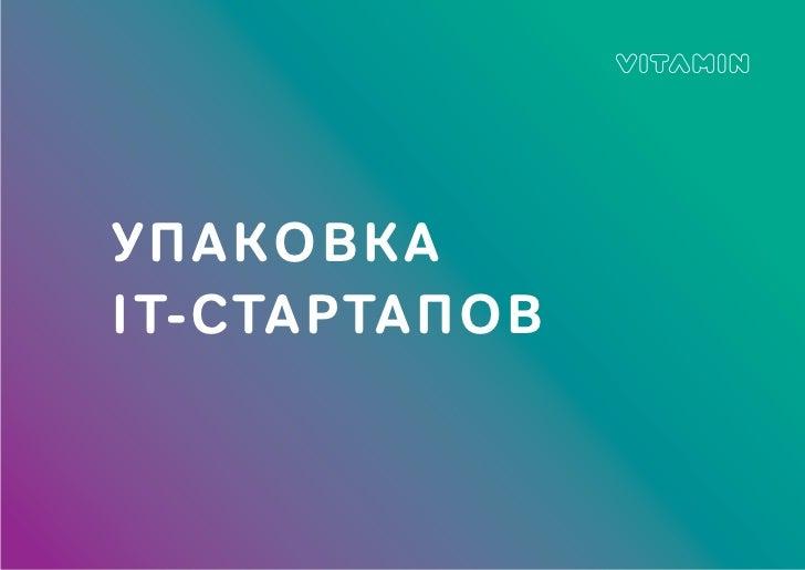 УПАКОВКАI T- СТА РТА П О В