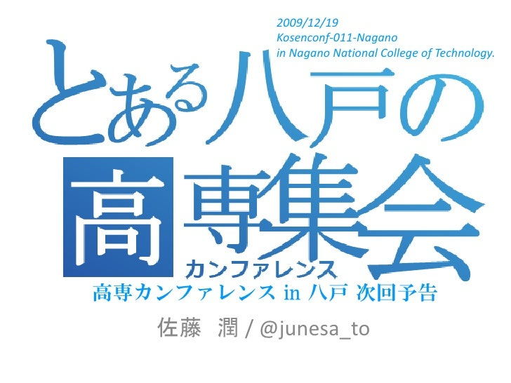 2009/12/19             Kosenconf-011-Nagano             in Nagano National College of Technology.     高専カンファレンス in 八戸 次回予告...