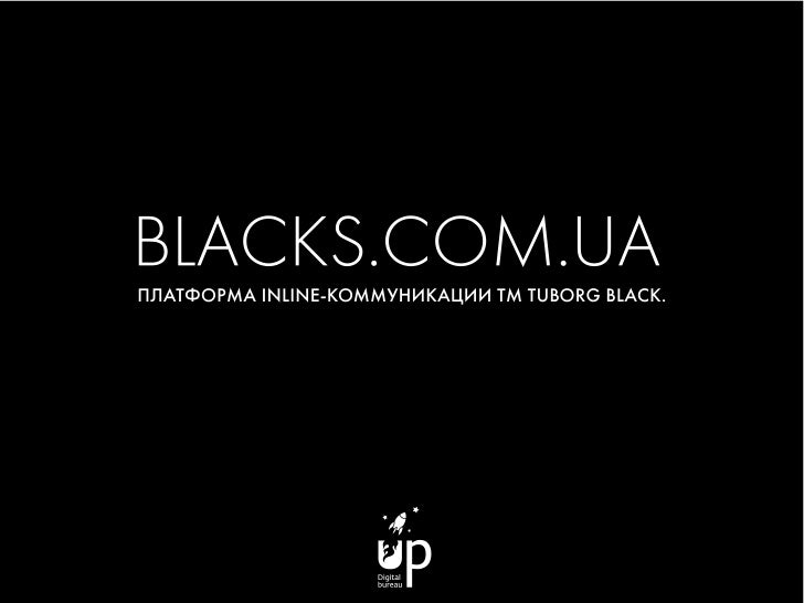 TUBORG BLACKДЕРЗКИЙ,НЕОЖИДАННЫЙИ ИНТРИГУЮЩИЙ.  BLACK ПОМОГАЕТ ПОЗНАКОМИТЬСЯ И ПОЛУЧИТЬ НОВЫЕ ЭМОЦИИ  BLACK - ЭТО НЕОЖИДАНН...