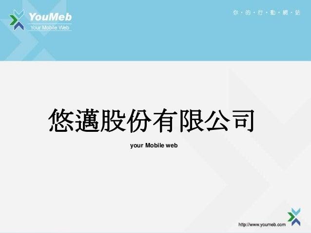悠邁股份有限公司 your Mobile web
