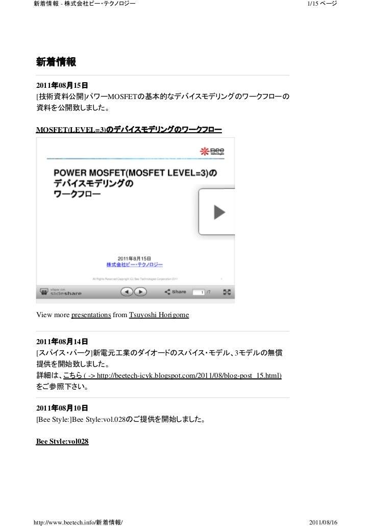新着情報 - 株式会社ビー・テクノロジー                                                       1/15 ページ新着情報2011年08月15日[技術資料公開]パワーMOSFETの基本的なデバ...