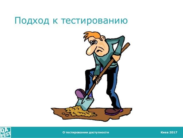 Киев 2017 Подход к тестированию О тестировании доступности