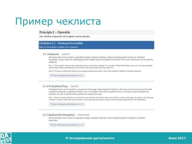 Киев 2017 Пример чеклиста О тестировании доступности