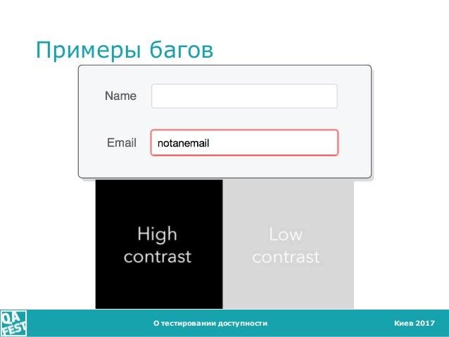 Киев 2017 Примеры багов О тестировании доступности