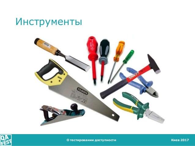 Киев 2017 Инструменты О тестировании доступности