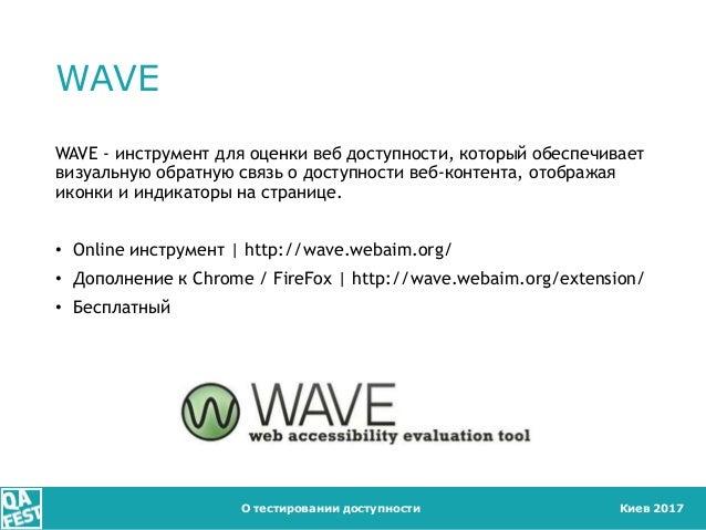Киев 2017 WAVE WAVE - инструмент для оценки веб доступности, который обеспечивает визуальную обратную связь о доступности ...