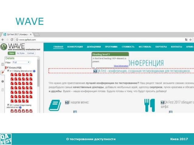 Киев 2017 WAVE О тестировании доступности