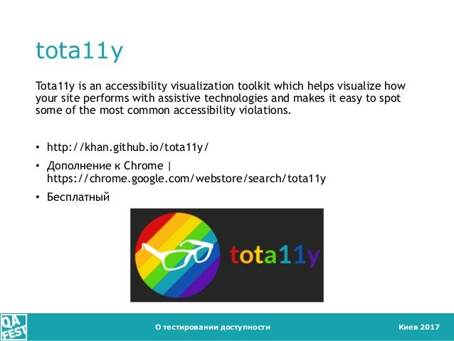 Киев 2017 tota11y Tota11y is an accessibility visualization toolkit which helps visualize how your site performs with assi...