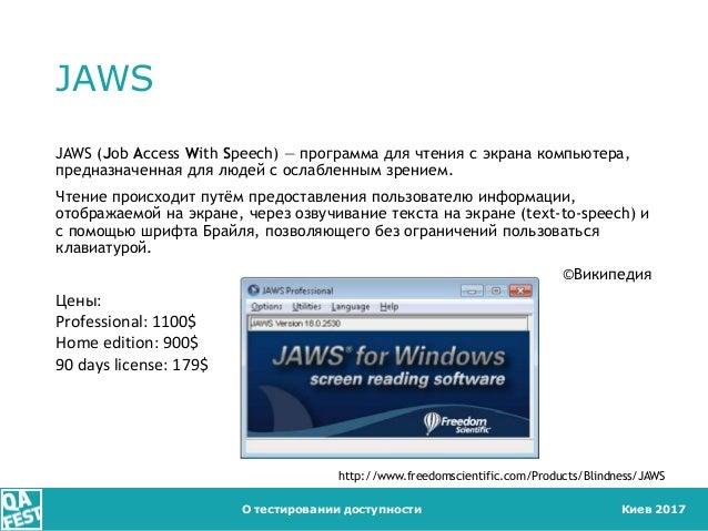 Киев 2017 JAWS JAWS (Job Access With Speech) — программа для чтения с экрана компьютера, предназначенная для людей с ослаб...