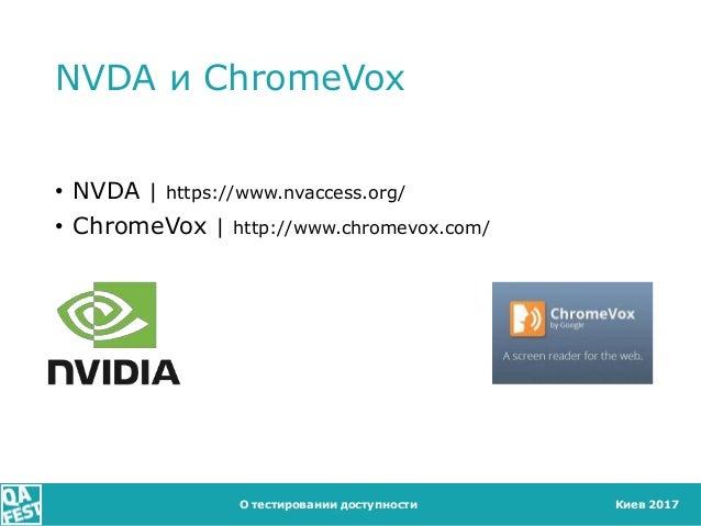 Киев 2017 NVDA и ChromeVox • NVDA   https://www.nvaccess.org/ • ChromeVox   http://www.chromevox.com/ О тестировании досту...