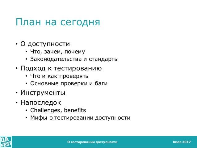 Киев 2017 План на сегодня • О доступности • Что, зачем, почему • Законодательства и стандарты • Подход к тестированию • Чт...
