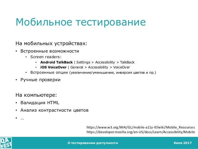 Киев 2017 Мобильное тестирование На мобильных устройствах: • Встроенные возможности • Screen readers: • Android TalkBack  ...