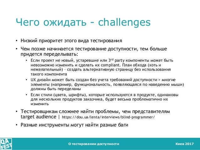 Киев 2017 Чего ожидать - challenges • Низкий приоритет этого вида тестирования • Чем позже начинается тестирование доступн...