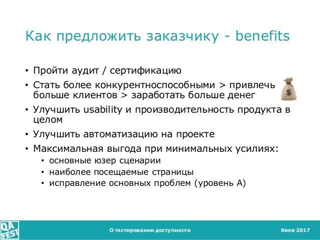 Киев 2017 Как предложить заказчику - benefits • Пройти аудит / сертификацию • Стать более конкурентноспособными > привлечь...