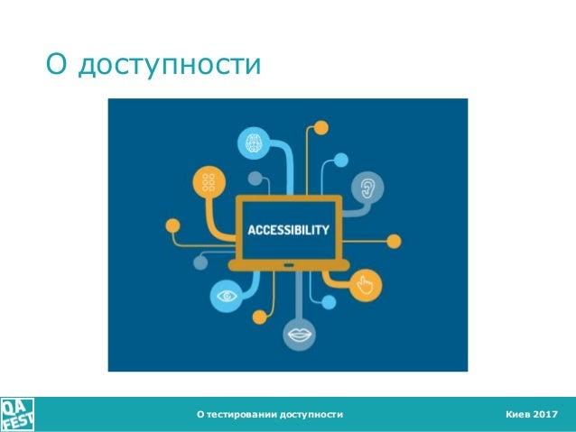 Киев 2017 О доступности О тестировании доступности