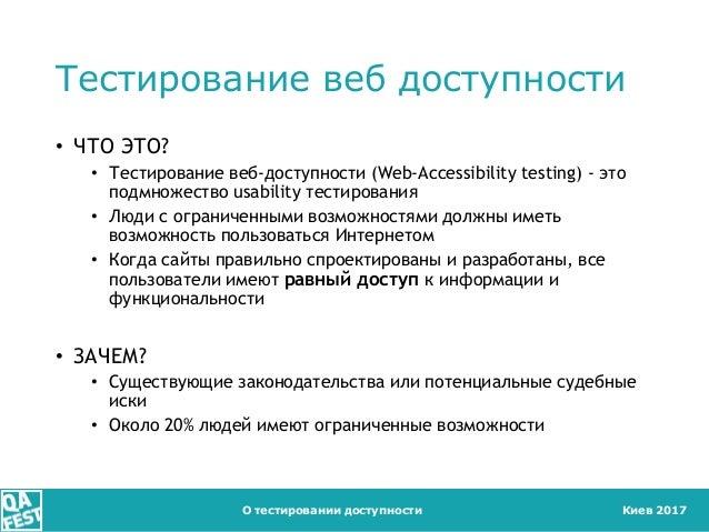 Киев 2017 Тестирование веб доступности • ЧТО ЭТО? • Тестирование веб-доступности (Web-Accessibility testing) - это подмнож...