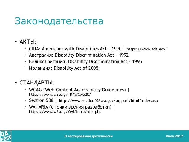 Киев 2017 Законодательства • АКТЫ: • США: Americans with Disabilities Act – 1990   https://www.ada.gov/ • Австралия: Disab...
