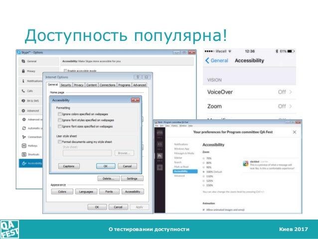 Киев 2017 Доступность популярна! О тестировании доступности