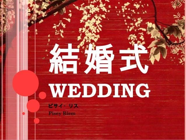 結婚式 WEDDING ピサイ・リス Pisey Riem