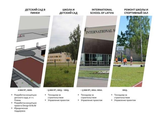  Разработка концепции детского сада, в т.ч. Планы  Разработка концепции проекта Design & Build  Юридическая поддержка Д...