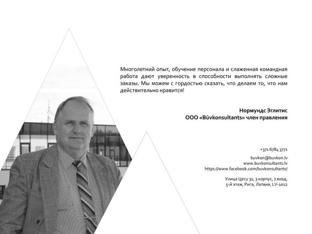 Нормундс Эглитис OOO «Būvkonsultants» член правления Многолетний опыт, обучение персонала и слаженная командная работа даю...