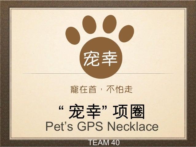""""""" """"宠幸 项圈 Pet's GPS Necklace TEAM 40"""