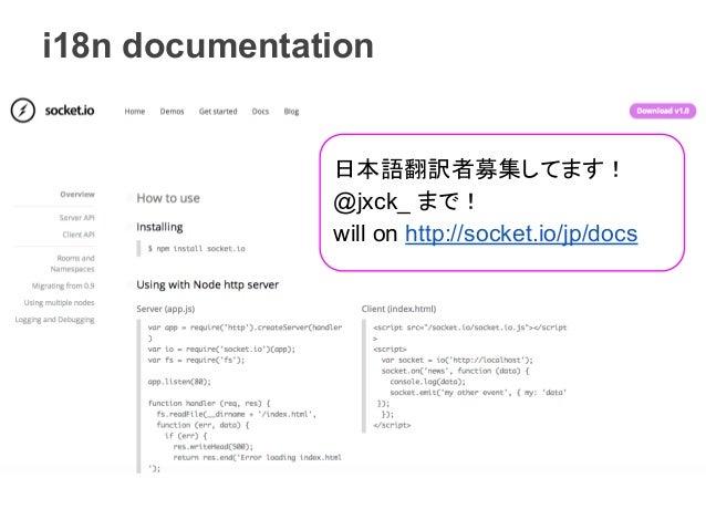 i18n documentation 日本語翻訳者募集してます! @jxck_ まで! will on http://socket.io/jp/docs