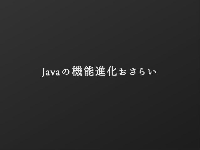 Javaの機能進化おさらい