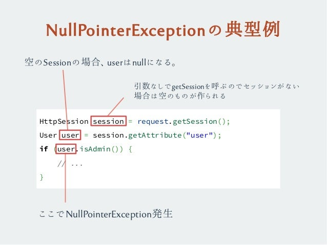 "NullPointerExceptionの典型例 HttpSession session = request.getSession(); User user = session.getAttribute(""user""); if (user.is..."