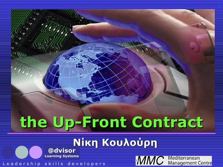 the Up-Front Contract Νίκη Κουλούρη