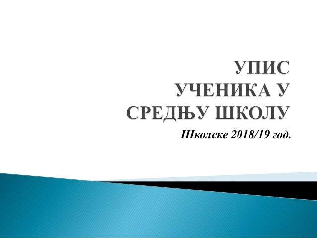 Школске 2018/19 год.