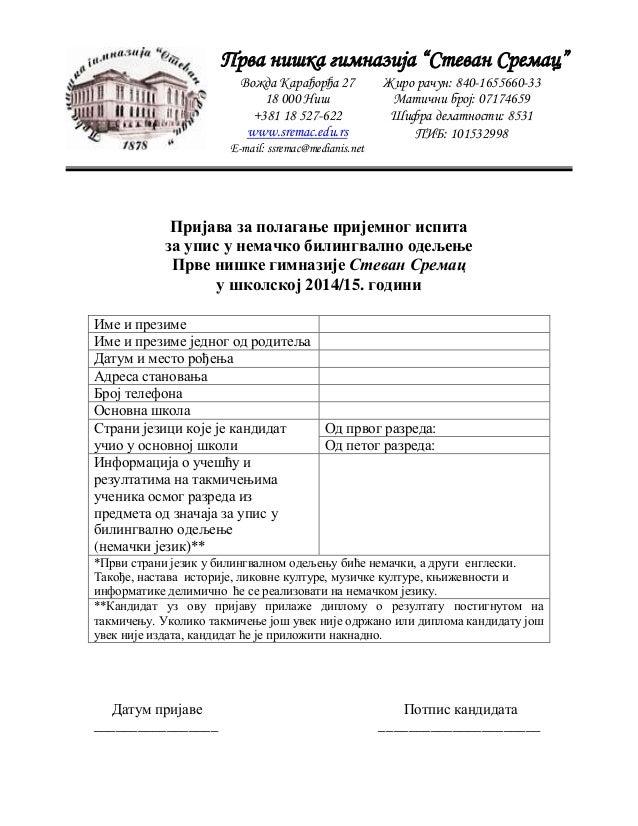 """Прва нишка гимназија """"Стеван Сремац"""" Пријава за полагање пријемног испита за упис у немачко билингвално одељење Прве нишке..."""